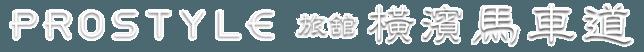 PROSTYLE旅館 横浜馬車道